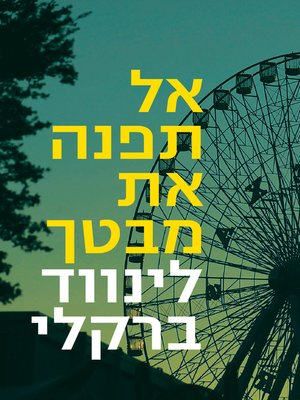 cover image of אל תפנה את מבטך (Never Look Away)