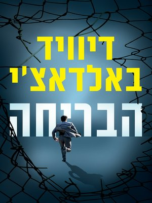 cover image of הבריחה (The Escape)