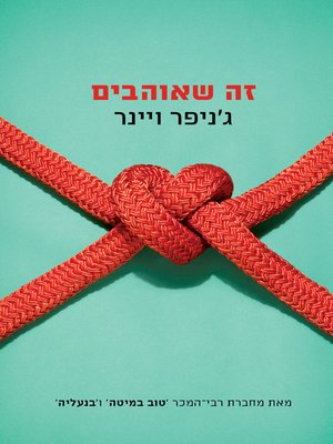cover image of זה שאוהבים (Who do you Love)