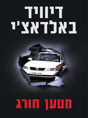 cover image of מטען חורג-קינג ומקסוול (King and Maxwell)