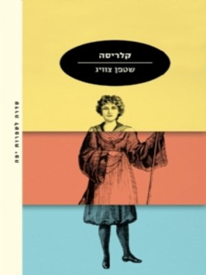 cover image of קלריסה(Clarissa)