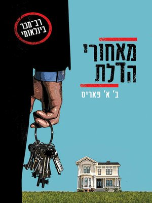 cover image of מאחורי הדלת  (Behind Closed Doors)