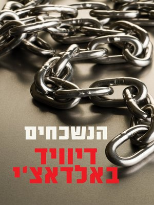 cover image of הנשכחים (The Forgotten)