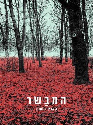 cover image of המבשר (Varsleren)
