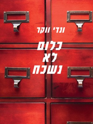 cover image of כלום לא נשכח (All Is Not Forgotten)