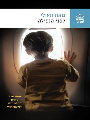 cover image of לפני הנפילה (Before the Fall)