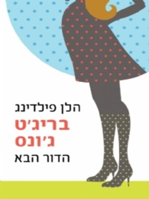 cover image of בריג'ט ג'ונס  הדור הבא  (Bridget Jones's Baby)