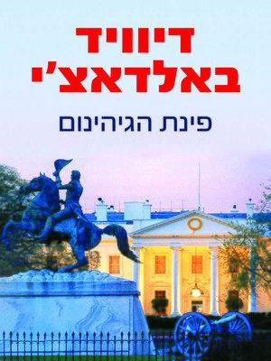 cover image of פינת הגיהינום (Hell's Corner)