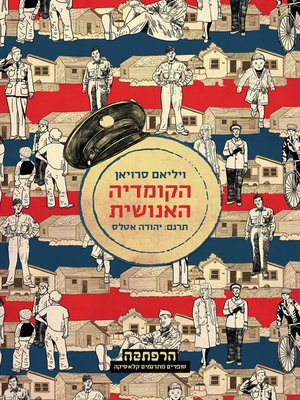 cover image of הקומדיה האנושית (The Human Comedy)