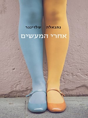 cover image of אחרי המעשים (The Deed is Done)