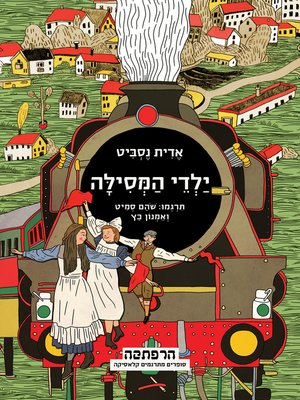 cover image of ילדי המסילה (The Railway Children)
