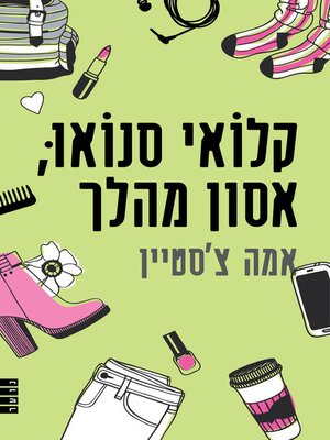 cover image of קלואי סנואו, אסון מהלך (Confessions of a High School Disaster)