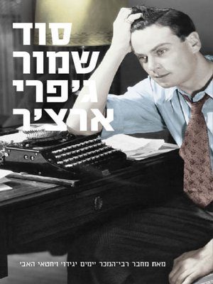 cover image of סוד שמור (Best Kept Secret)