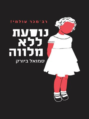 cover image of נוסעת ללא מלווה (I'm Traveling Alone)