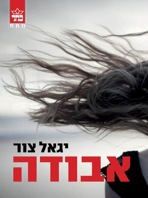 cover image of אבודה (Lost)