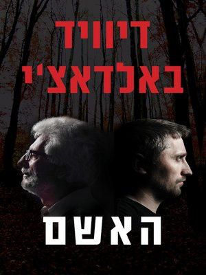 cover image of האשם  (The Guilty)
