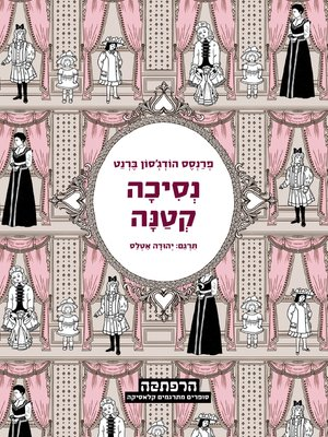 cover image of נסיכה קטנה (A Little Princess)
