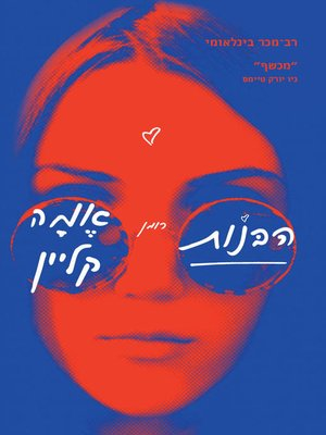 cover image of הבנות  (The Girls)