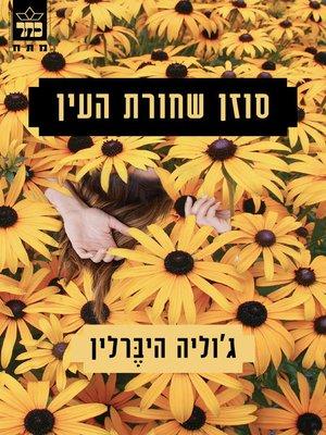 cover image of סוזן שחורת העין (Black-Eyed Susans)