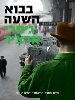 cover image of בבוא השעה (Cometh The Hour)