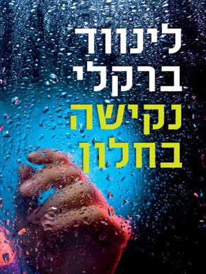 cover image of נקישה בחלון (A Tap on the Window)