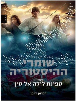 cover image of שומרי ההיסטוריה 3 - ספינת לילה אל סין (Nightship To China)