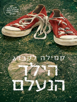 cover image of הילד הנעלם (The Hidden Child)