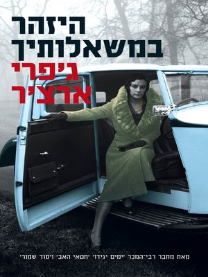 cover image of היזהר במשאלותיך (Be Careful What You Wish For)