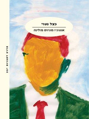 cover image of כצל נטוי (Como la sombra que se va)