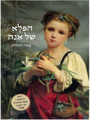 cover image of הפלא של אנה (The Wonder)