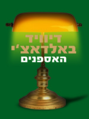 cover image of האספנים (The Collectors)