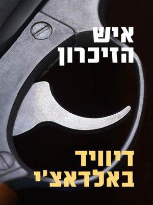 cover image of איש הזיכרון (Memory Man)