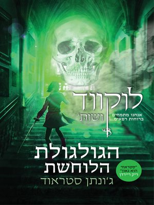 cover image of הגולגולת הלוחשת - לוקווד ושות 2 (The Whispering Skull)
