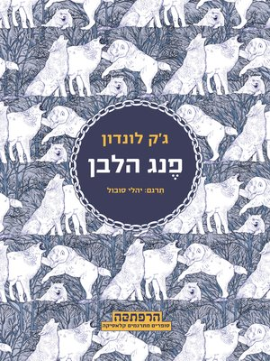 cover image of פנג הלבן (White Fang)