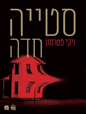 cover image of סטייה חדה (Swerve)