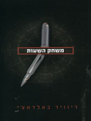 cover image of משחק השעות (Hour Game)