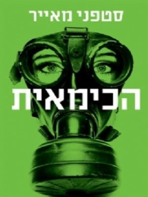 cover image of הכימאית (The Chemist)