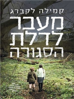 cover image of מעבר לדלת הסגורה (Olycksfågeln)