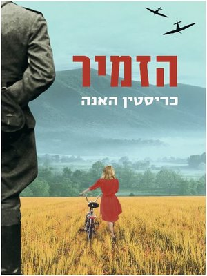 cover image of הזמיר (The Nightingale)
