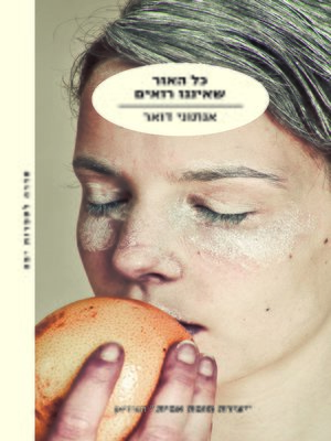 cover image of כל האור שאיננו רואים (All The Light We Cannot See)