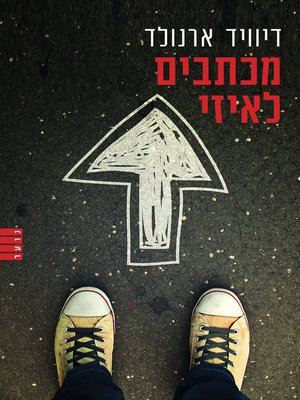 cover image of מכתבים לאיזי  (Mosquitoland)