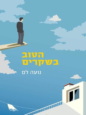 cover image of הטוב בשקרים (The Best of Lies)