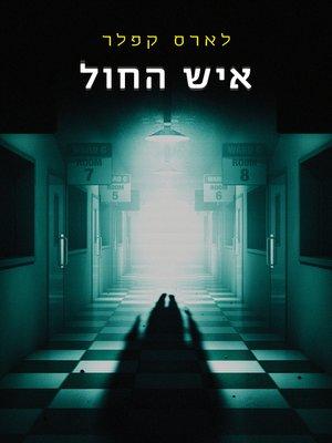 cover image of איש החול (The Sandman)