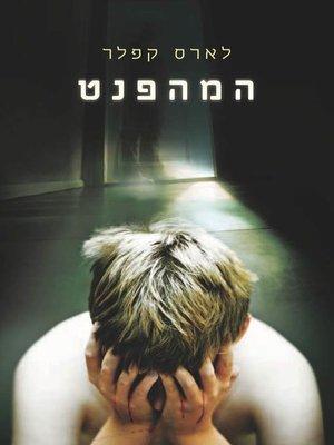 cover image of המהפנט (The Hypnotist)