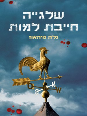cover image of שלגיה חייבת למות (Snow White Must Die)