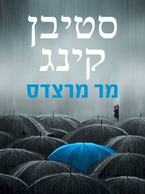 cover image of מר מרצדס (Mr. Mercedes)
