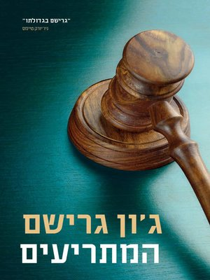 cover image of המתריעים  (The Whistler)