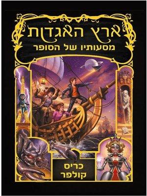 cover image of ארץ האגדות 5 - מסעותיו של הסופר (An Author's Odyssey)