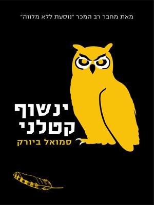 cover image of ינשוף קטלני (Uglen)