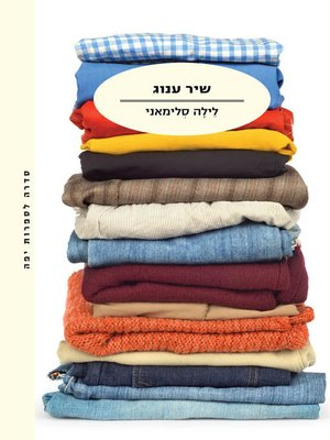 cover image of שיר ענוג  (Chanson Douce)